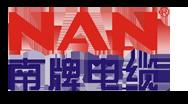 喜讯-广州南洋电缆集团有限公司荣获2020年广东省制造业企业500强