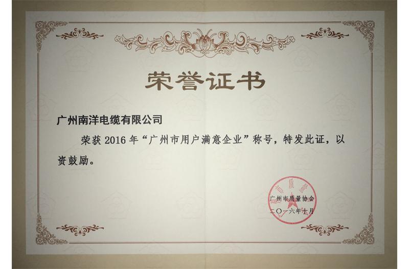 用户质量满意企业证书