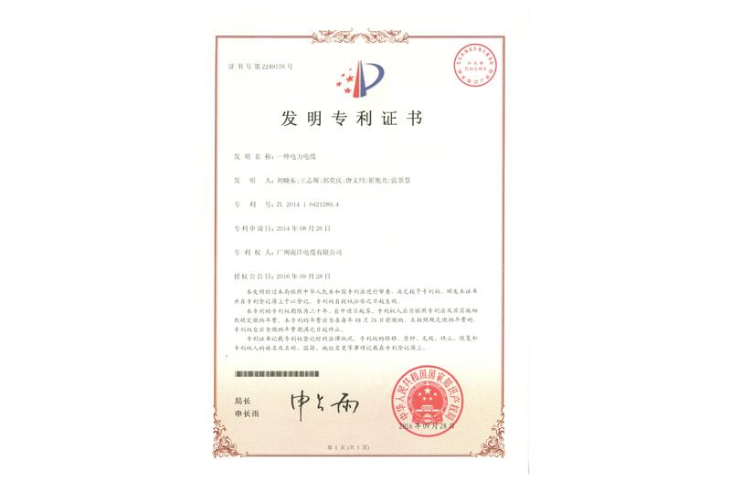 国家发明证书