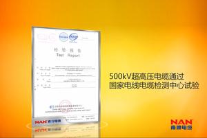 500kV超高压电缆通过国家电线电缆检测中心试验