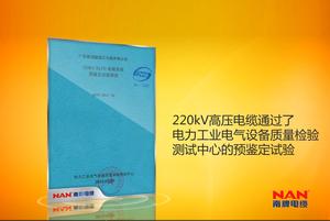 220kV超高压电缆产品预鉴定报告