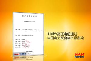 110kV超高压电缆通过中国电力联合会产品鉴定