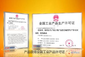 所有电线电缆产品均取得全国工业产品生产许可证