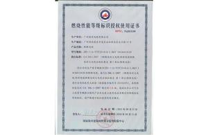 阻燃等级认证证书