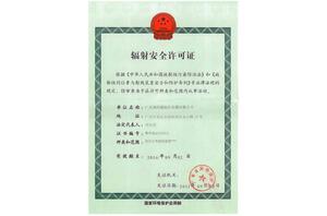 辐照电线已取得辐照生产许可证