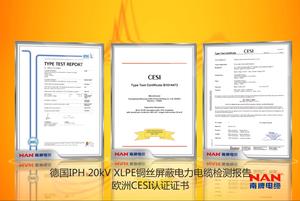 德国IPH20kV电力电缆检测报告、欧洲CESI认证证书